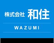 株式会社和住 茨城県水戸市 住宅の新築 商業施設 リフォーム